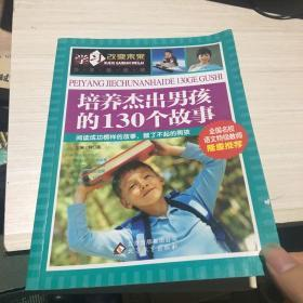 学习改变未来:培养杰出男孩的130个故事
