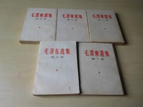 毛泽东选集全五卷【第1-4卷为北京繁体竖版】