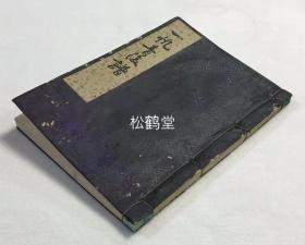 """《一帆青后譜》1冊全,日本華道插花藝術手繪本,設色,明治31年,1898年寫繪,內為""""正風體""""插花藝術圖譜,卷末并含《隅葉秘譜》,大量手繪圖譜,正風體插花藝術強調簡約,以極少數的草木枝條表現生命之美,版面精美,卷末有""""不許他見者也""""等語。"""