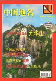 《中国地名》2007年第7期【中国四大佛教名山九华山,沈阳古陨石之谜,无奇不有的姓氏,世界地质公园五大连池----】