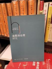虚假诉讼罪研究(华东政法大学刑法学博士文库)