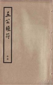 五公经符(影印版)
