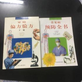 家庭医疗保健手册 《家庭偏方验方手册》《常见病预防全书》两册合售