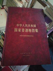 中华人民共和国国家普通地图集 4开精装 正版库存书