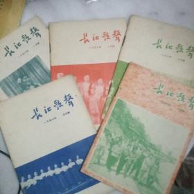 长江歌声  1956年,老音乐文献共五本