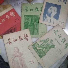 长江歌声  1955年共八本