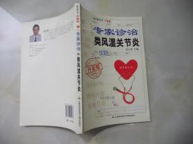 挂号费丛书:专家诊治类风湿关节炎(升级版).