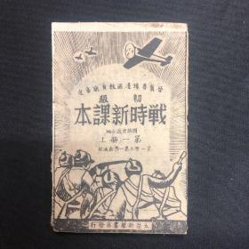 1945年晋冀鲁豫边区【战时新课本】第一册上