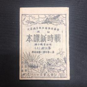 1945年晋冀鲁豫边区【战时新课本】国语常识合编   第三册上