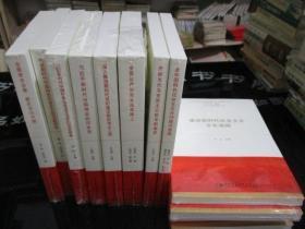 习近平新时代中国特色社会主义思想学习丛书:12册全   全新未开封   正版现货