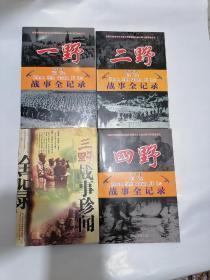 三野战事珍闻全记录(四册合售)