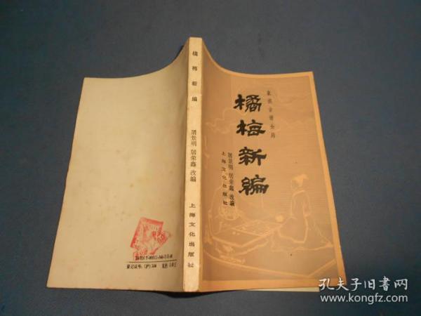 橘梅新编:象棋古谱全局