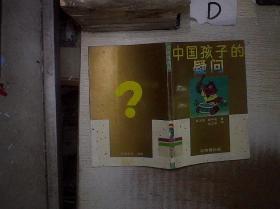 中国孩子的疑问 动物植物篇   。、