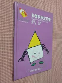 中外儿童文学精品文库.外国科学文艺卷