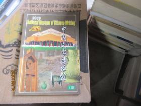 中国文字博物馆 2009/11 7263