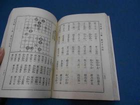 象棋谱大全 二-影印本-85年一版一印