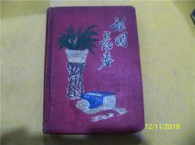 五十年代老日记本:长春日记(内有多幅插图)空白未使用