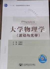 送书签hj-9787563552160-大学物理学:波动与光学