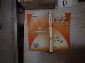 中国麻将基础 。、