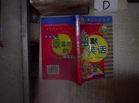 中国孩子最喜欢的幽默笑话   。、