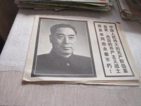 中国人民伟大的无产阶级革命家杰出的共产主义战士周恩来同志永垂不朽   库2