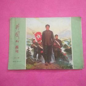 井冈山画刊1970年10期下