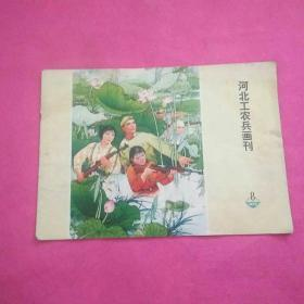 河北工农兵画报1973年8期