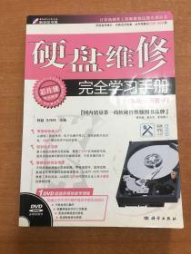 硬盘维修完全学习手册(实战范例教学)