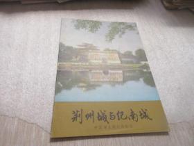 荆州城与纪南城   库2