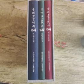 常州方言丛书(词典 史话 轶话)
