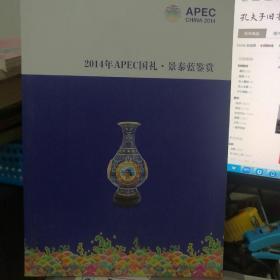 2014年APEC国礼景泰蓝鉴赏