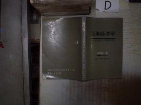 证券经济学.中国社会主义证券经济研究 。。