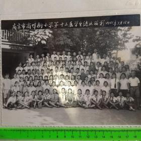 1966年   南京市商埠街小学第十三届学生结业留影