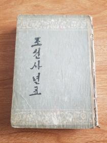 朝鲜原版老版1957年(朝鲜文)