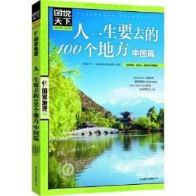 【正版】人一生要去的100个地方:中国篇 《图说天下国家地理系