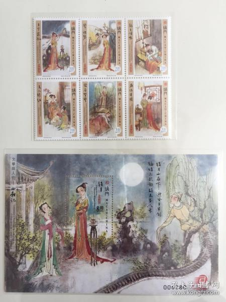 澳门文学与人物西厢记邮票加型张全新