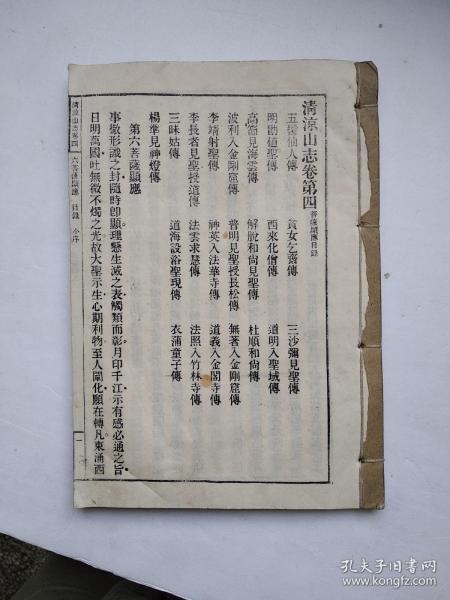 清凉山志,卷四至卷八