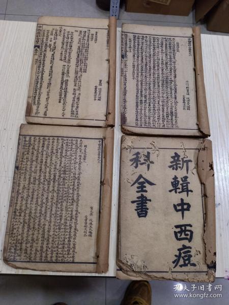 光绪石印本《中西痘科全书》 十二卷全,4册