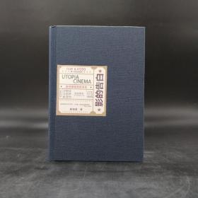 【好书不漏】廖伟棠先生签名《影的告白:廖伟棠电影随笔集》(精装,一版一印)  包邮(不含新疆、西藏)