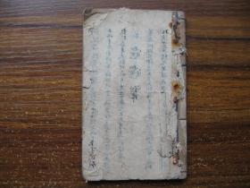 药方 符咒 (手抄本)