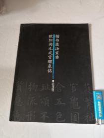 楷书技法宝典:欧阳询九成宫醴泉铭