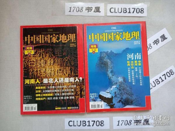 河南专辑2本合售《中国国家地理》期刊 2008年5,7上下册合集,地理知识 河南专辑(上下),,牡丹、太行山、黄河、中原,河南人是北人还是南人,是喜是忧,清明上河图透漏,河南出产(无地图)  ZH 0404