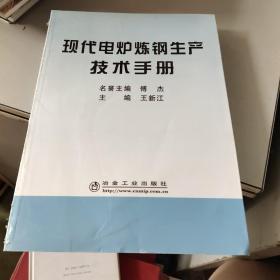 现代电炉炼钢生产技术手册