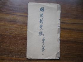 烟波钓叟赋 (奇门遁甲)手抄本