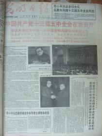 早期原版报纸合订本:光明日报(198-九年11月、12月,两个月全)----馆藏品佳。可做生日报资源