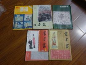 《迎春花 中国画丛刊3》《富春江画报 1985年7期》《书与画 1986-87年3期》《世界美术 1992年2期》合售