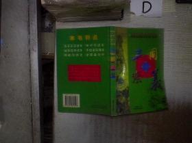 中国古典四大名著(全本)