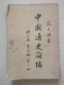 中国通史简编修订本第三编第一册