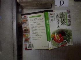 蔬菜养生事典: 。