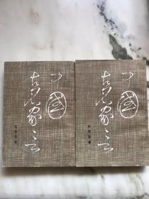 中国古名家言(上,下两册全)品好  竖排版